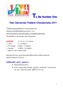 TTo Be Number One - สาธารณสุข จังหวัด แม่ฮ่องสอน