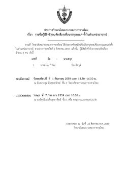 - วิทยาลัยพยาบาล สภากาชาดไทย