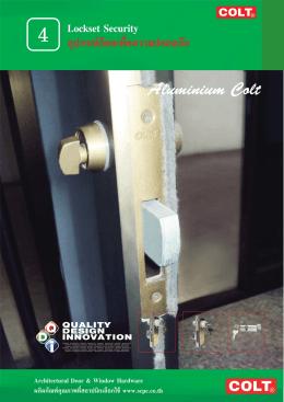 Lockset Security อุปกรณ  ล็อคเพื่อความปลอดภัย