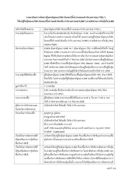 2. รายละเอียดการจัดสรรและวิธีการจอง ITEL_090816x