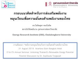 กรอบแนวคิดส ำหรับกำรส่งเสริมพลังงำน หมุนเวีย