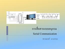 การสื่อสารแบบอนุกรม Serial Communication