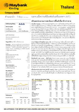 Thailand คําแนะนํา : T-Buy