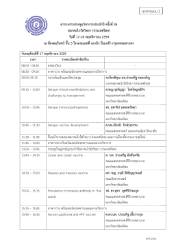 Tentative agenda 26th Thai Viro meeting