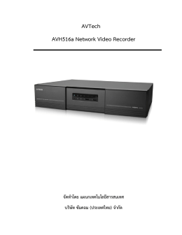 AVTech AVH516a Network Video Recorder