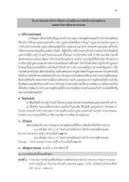 + 6 โครงการ - สถาบันพัฒนาข้าราชการฝ่ายตุลาการศาลยุติธรรม