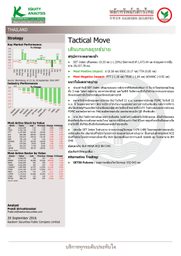 Tactical Move - ThaiQuest Stock