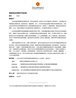 Fact sheet Chinese