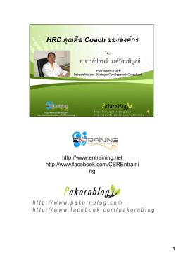 ppt-coach-hrd_ppt [โหมดความเข้ากันได้] - Learning