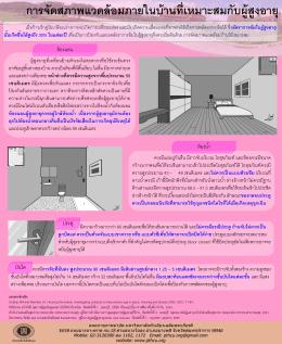 ห้องนอน ห้องนํ้า ประตู บันได