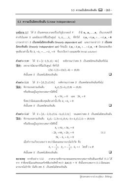 5.3 ความเป็นอิสระเชิงเส้น (Linear Independence)