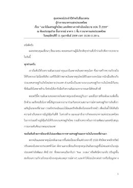 กำรเงิน - ธนาคารแห่งประเทศไทย