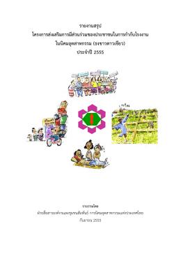 ธงขาวดาวเขียว55 - การนิคมอุตสาหกรรมแห่งประเทศไทย