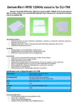 บัตรแตะสีขาว RFID 125KHz แบบบาง รุ  น CLI-T08 - RD-Comp