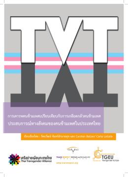 ร้อยละ 1 - Transrespect versus Transphobia Worldwide