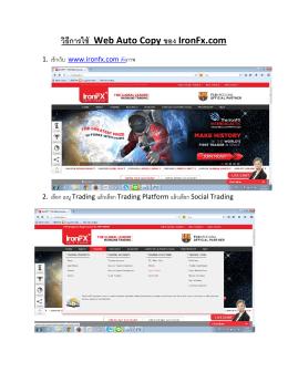 คู่มือการใช้เว็บ sirixweb ในการทำ Copy Trade ของ IronFx