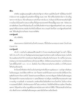 สามารถดาวน์โหลดเอกสารได้ที่นี้ - หอการค้าไทยและสภาหอการค้าแห่ง