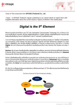 Digital is the 5th Element_THAI