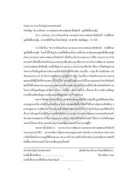 1. บทคัดย่อ/abstract
