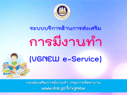VGNEW e-Service - กรมการจัดหางาน