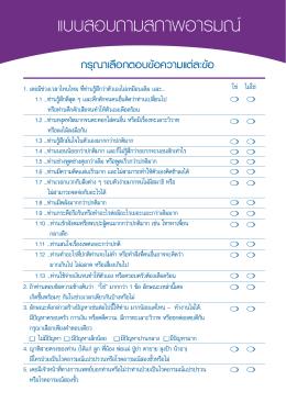 ดาวน์โหลดแบบสอบถามสภาพอารมณ์ ภาษาไทย (คลิกเพื่อดาวน์โหลด)