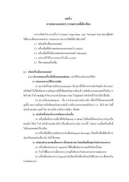 บทที่ 2 การทบทวนเอกสาร/วรรณกรรมที่เกี่ยวข้อง