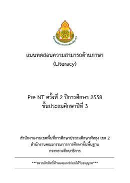 แบบทดสอบ Pre NT ปีการศึกษา 2558 ความสามารถ