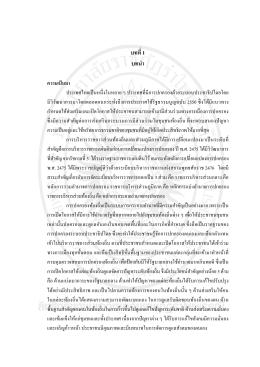 บทที่ 1 (thesis-197-file05-2016-03-09-10-20-38) - RBRU e