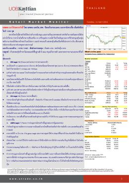 uobkh แนวโน้มตลาดวันนี้ โดย ยศพณ แสงนิล, cfa : ซึมลงใ