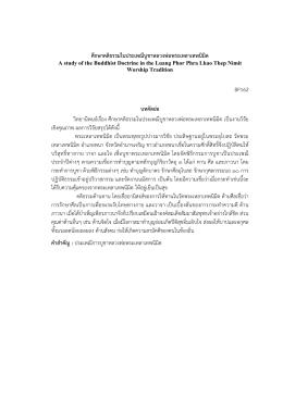 ศึกษาคติธรรมในประเพณีบูชาหลวงพ่อพระเหลาเทพ B