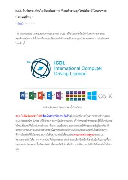 อ่านรายละเอียด - bangkok gis ศูนย์เทคโนโลยีสารสนเทศภูมิศาสตร์