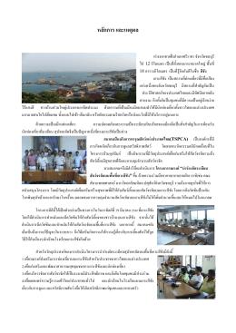 หลักการ และเหตุผล - สมาคมป้องกันการทารุณสัตว์แห่งประเทศไทย
