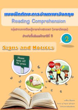 แบบฝึกทักษะการอ่านภาษาอังกฤษ (Reading Comprehension)