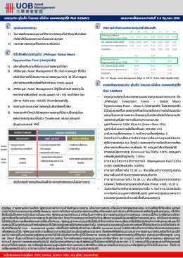 2-8 มิถุนายน 2559 - UOB Asset Management (Thailand) Co., Ltd.