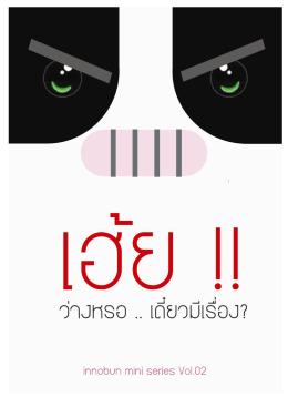 Innobun Mini Series Vol.02 เฮ้ย !! ว่างหรอ .. เดี๋ยวมีเรื่อง