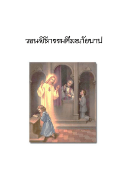วจนพิธีกรรมศีลอภัยบาป
