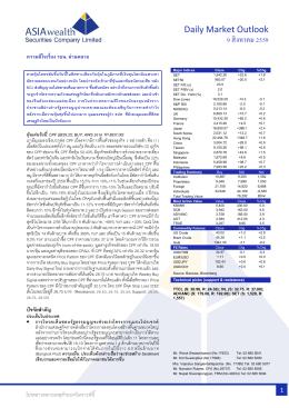 Daily Market Outlook 9 สิงหาคม 2559