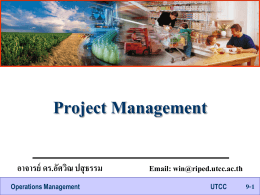 productions/operations management