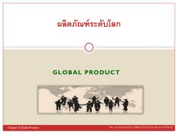 ผลิตภัณฑ์ระดับโลก - มหาวิทยาลัยหอการค้าไทย