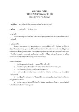 แผนการสอนรายวิชา 1051105 จิตวิทยาพัฒนาการ 3(3-0