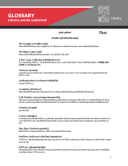 UTAS Library - Thai translation of Library glossary