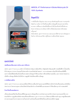 AMSOIL 4T Performance 4-Stroke Motorcycle Oil 100% Synthetic