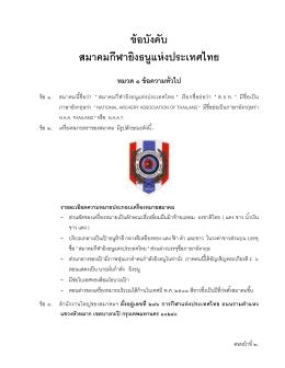 ขoอบังคับ สมาคมกีฬายิงธนูแหnงประเทศไทย