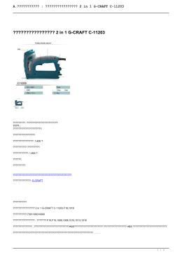 A.สินค้าแนะนำ : แม็กยิงตะปูไฟฟ้า 2 in 1 G-CRAFT C