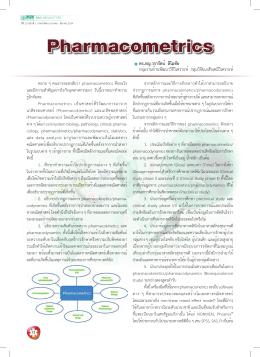 Pharmacomertric - องค์การเภสัชกรรม