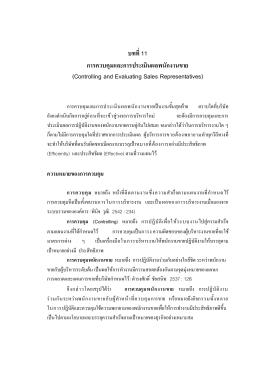 บทที่11 การควบคุมและการประเมินผลพนักงานขาย (Contro