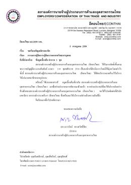 เรียนเชิญสมัครสมาชิกอีคอนไทย พร้อมสิทธิประโยชน์ ที่ท่านจะได้รับ!!