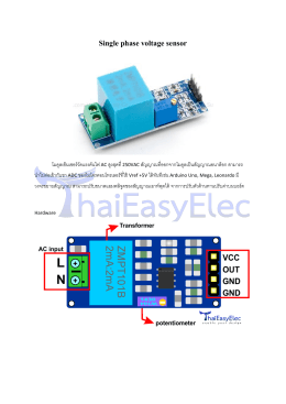 Single phase voltage sensor