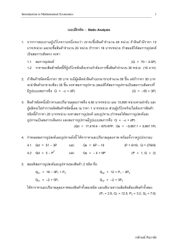 Introduction to Mathematical Economics 1 แบบฝ  กหัด : Static