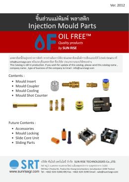 ชิ้นส่วนแม่พิมพ์พลาสติก Injection Mould Parts OIL FREE